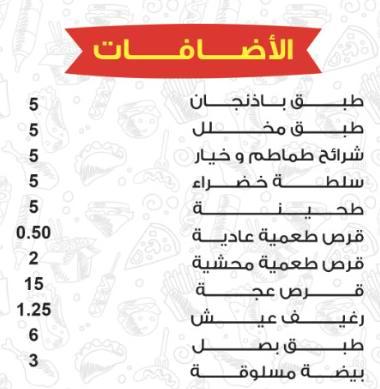 اسعار مطعم ناصر الفيومي