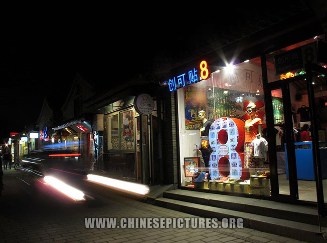 2013 Nanluoguxiang Night Photo 2