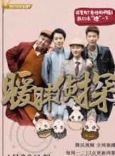 Romantic Detectives China Web Drama
