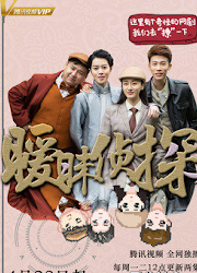 Romantic Detectives China Web Drama