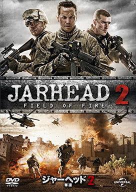[MOVIES] ジャーヘッド2 奪還 / JARHEAD 2: FIELD OF FIRE (2014)