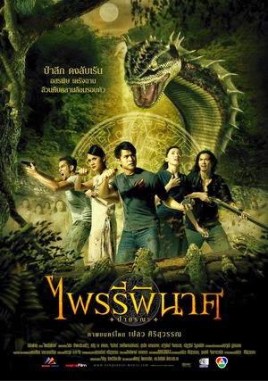 Vengeance (2006) ไพรรีพินาศ: ป่ามรณะ