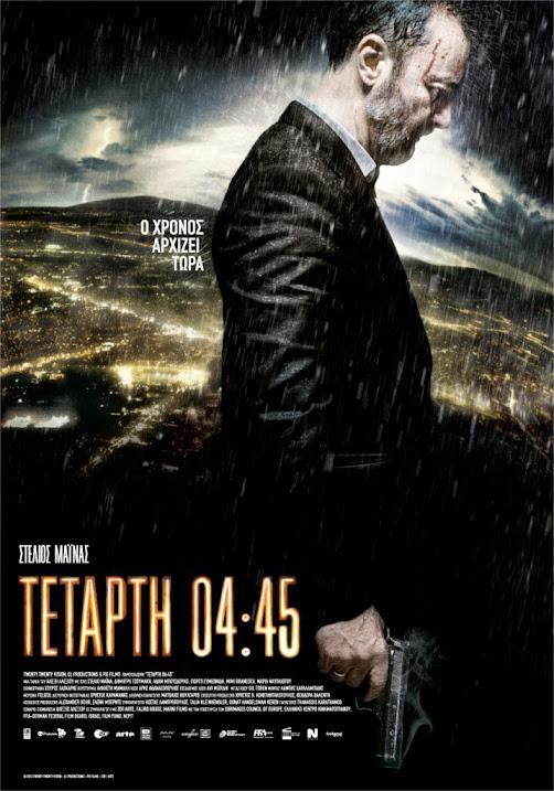 Τετάρτη 04:45 Poster