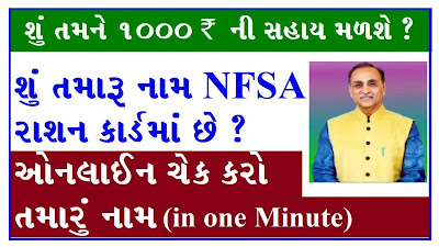 Gujarat Government Deposite Rs.1000 NFSA Ration card |
