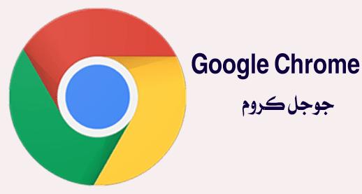 تحميل جوجل كروم,تحميل برنامج جوجل كروم,جوجل كروم,تحميل جوجل كروم للكمبيوتر,تحميل متصفح جوجل كروم,google chrome,تحديث جوجل كروم,تنزيل جوجل كروم,تحميل google chrome,تحميل جوجل كروم اخر اصدار,تحميل جوجل كروم من الموقع الرسمى,تحميل جوجل كروم 2019,تحميل جوجل كروم 2018 عربي,تحميل جوجل كروم 2019 للكمبيوتر كامل مجانا,تحميل قوقل كروم,تحميل كوكل كروم,تحميل جوجل كروم 2018 للكمبيوتر,تنزيل برنامج جوجل كروم,تحميل جوجل كروم للكمبيوتر من ميديا فاير,تحميل كروم,google chrome تحميل مباشر,تحميل جوجل كروم 2020