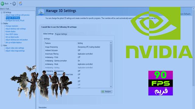 كيفية تحسين لوحة تحكم Nvidia للألعاب والأداء و زيادة فريمات
