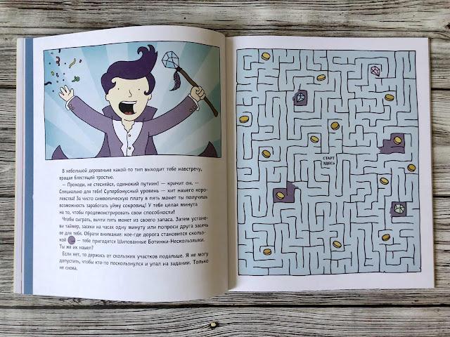"""Отправляемся в волшебное приключение - Книга-игра """"Бюро Лабиринтов"""" 10"""