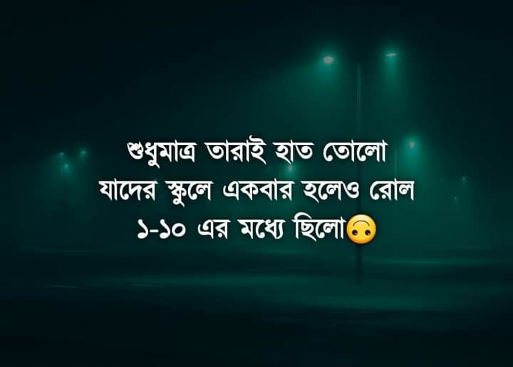 bangla attitude status for facebook love quotes in bengali for wife some beautiful bengali lines love quotes in bengali for girlfriend sad quotes bangla