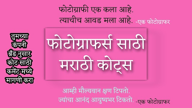 Marathi quotes for wedding photographers   event photographers   candid shoot quotes   wedding quotes   prewedding photoshoot quotes   cameraman quotes   Photographers life quotes 