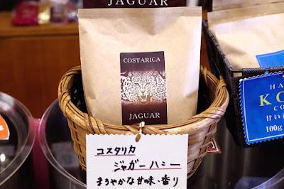 おすすめコーヒー:コスタリカ ジャガー ハニー
