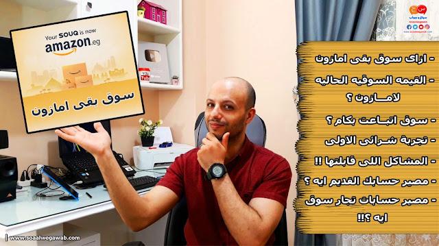 امازون مصر اخيرا وتجربة الشراء الشخصيه واهم المشاكل اللى قابلتها لتجربتى وازاى سوق بقى امازون