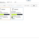 外部デバイスでバックアップ先のHDDを確認