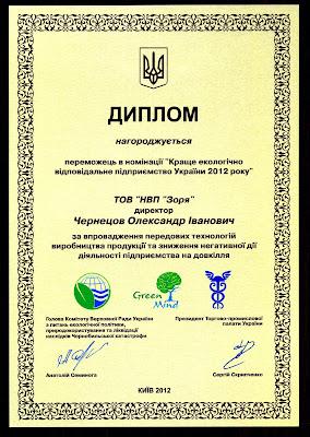 """ТОВ """"НВП """"Зоря"""" - краще еколічно відповідальне підприємство України 2012 року"""