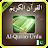 Al Quran Audio + Urdu Terjma logo