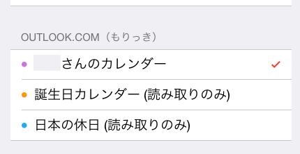 iOS83_Calender_default02