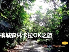 penang_natural_trip_08