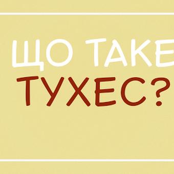 Що таке ТУХЕС? Що означає ТУХЕС?