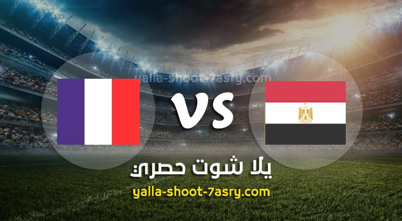 مباراة مصر وفرنسا