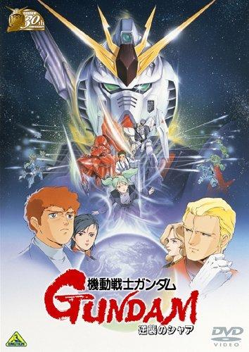 Mobile Suit Gundam : Char's Counterattack โมบิลสูทกันดั้ม : ชาร์ เคาน์เตอร์ แอทแทค [พากย์ไทย]