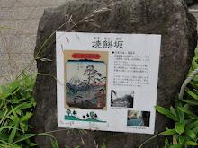焼餅坂 東海道五十三次