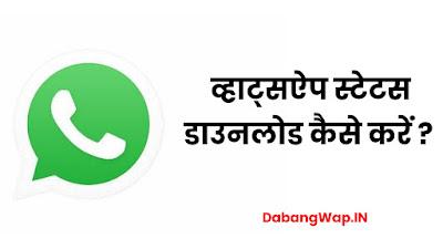 WhatsApp Status Download Kaise Kare - DabangWap.IN