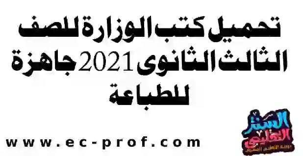 تحميل كتب الوزارة للصف الثالث الثانوى 2021 جاهزة للطباعة