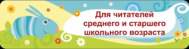 http://www.akdb22.ru/dla-citatelej-srednego-i-starsego-skolnogo-vozrasta