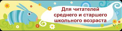 https://sites.google.com/site/akdb22/dla-citatelej-srednego-i-starsego-skolnogo-vozrasta-1
