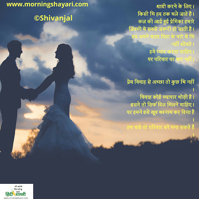 love marriage shayari image wedding couple shayari image wedding shayari images