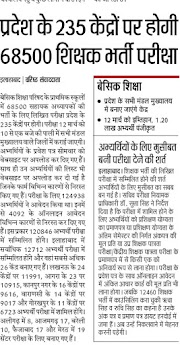 SHIKSHAK BHARTI, EXAMINETION, BASIC SHIKSHA NEWS : प्रदेश के 235 केंद्रों पर होगी 68500 शिक्षक भर्ती की परीक्षा, परीक्षा 12 मार्च को 10 से एक बजे की पाली में सभी मंडल मुख्यालय वाले जिलों में कराई जाएगी।