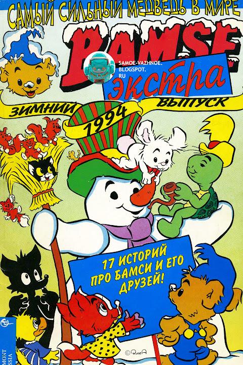 Комиксы Бамси читать онлайн
