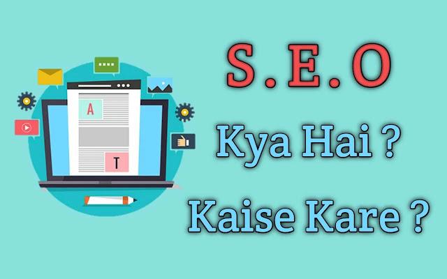 SEO | | SEO Kya Hai ? SEO Kaise Kare ? पूरी जानकारी हिंदी में ।