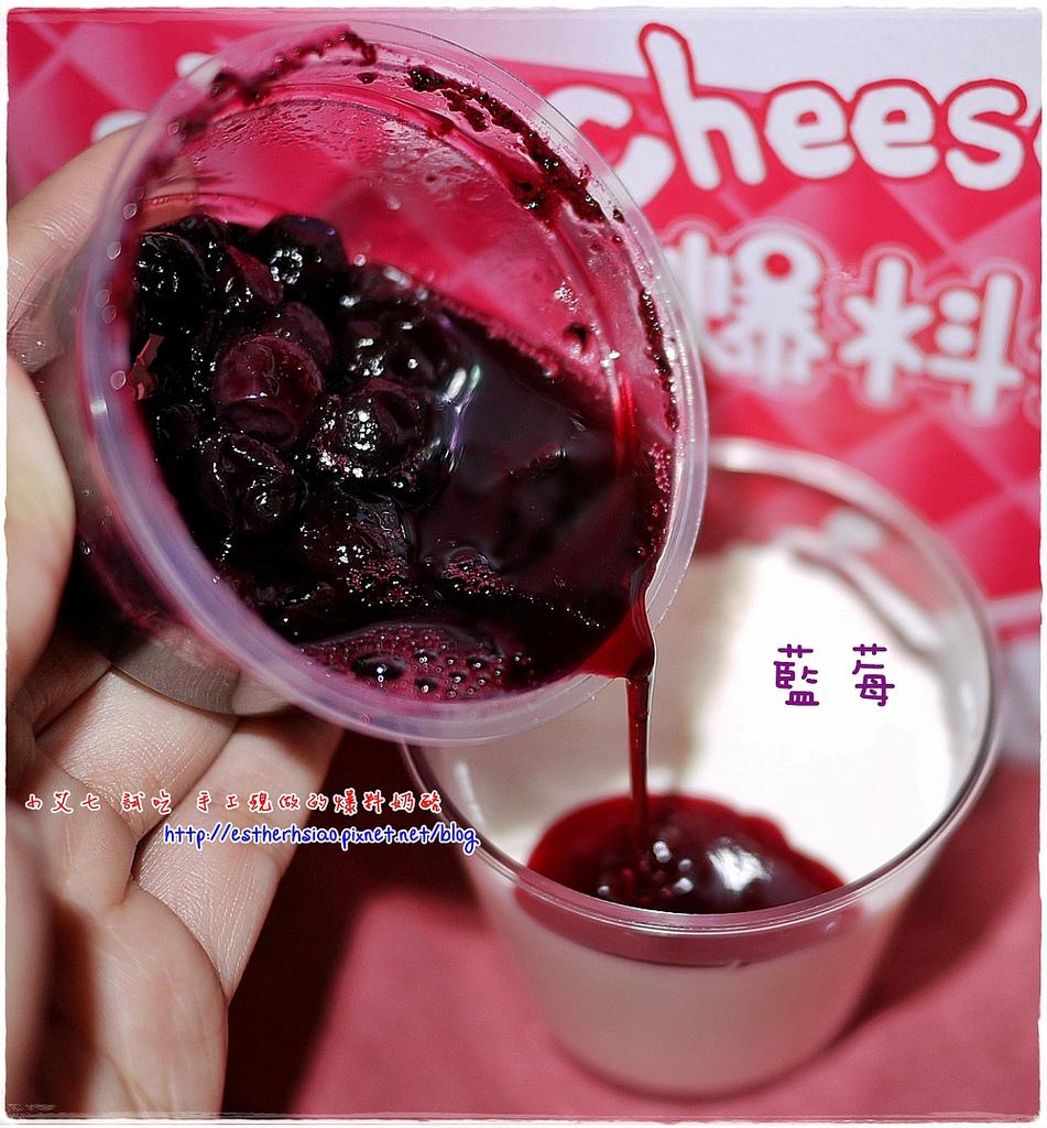 27 藍莓奶酪