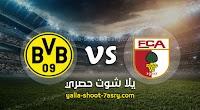 نتيجة مباراة أوجسبورج وبوروسيا دورتموند اليوم 26-09-2020 الدوري الالماني