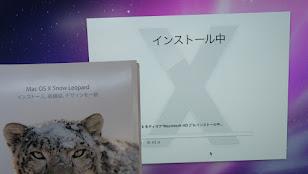 Snow Leopard にアップグレード
