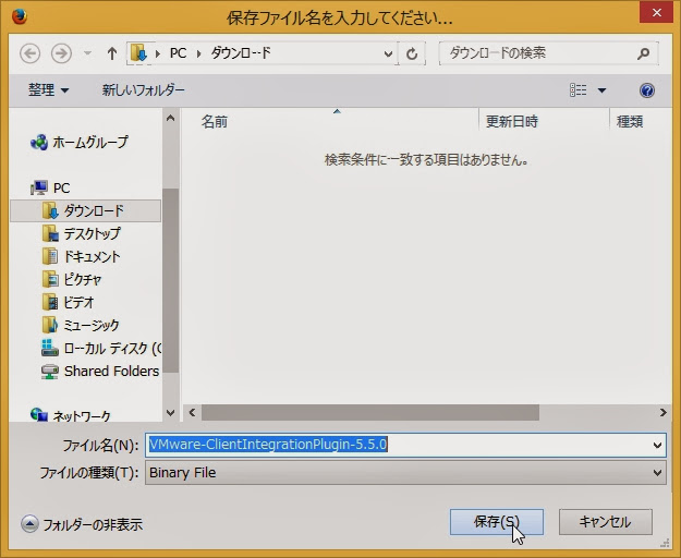 VMware vSphere Clientのダウンロード、インストー …