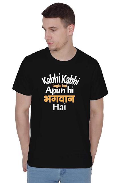 Kabhi Kabhi Lagta hai apun hi bhagwan hai T-shirt