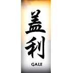 gale-chinese-characters-names.jpg