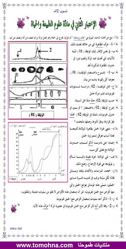 الاختبار الثاني في العلوم الطبيعية للسنة الثانية ثانوي اداب وفلسفة 3.jpg