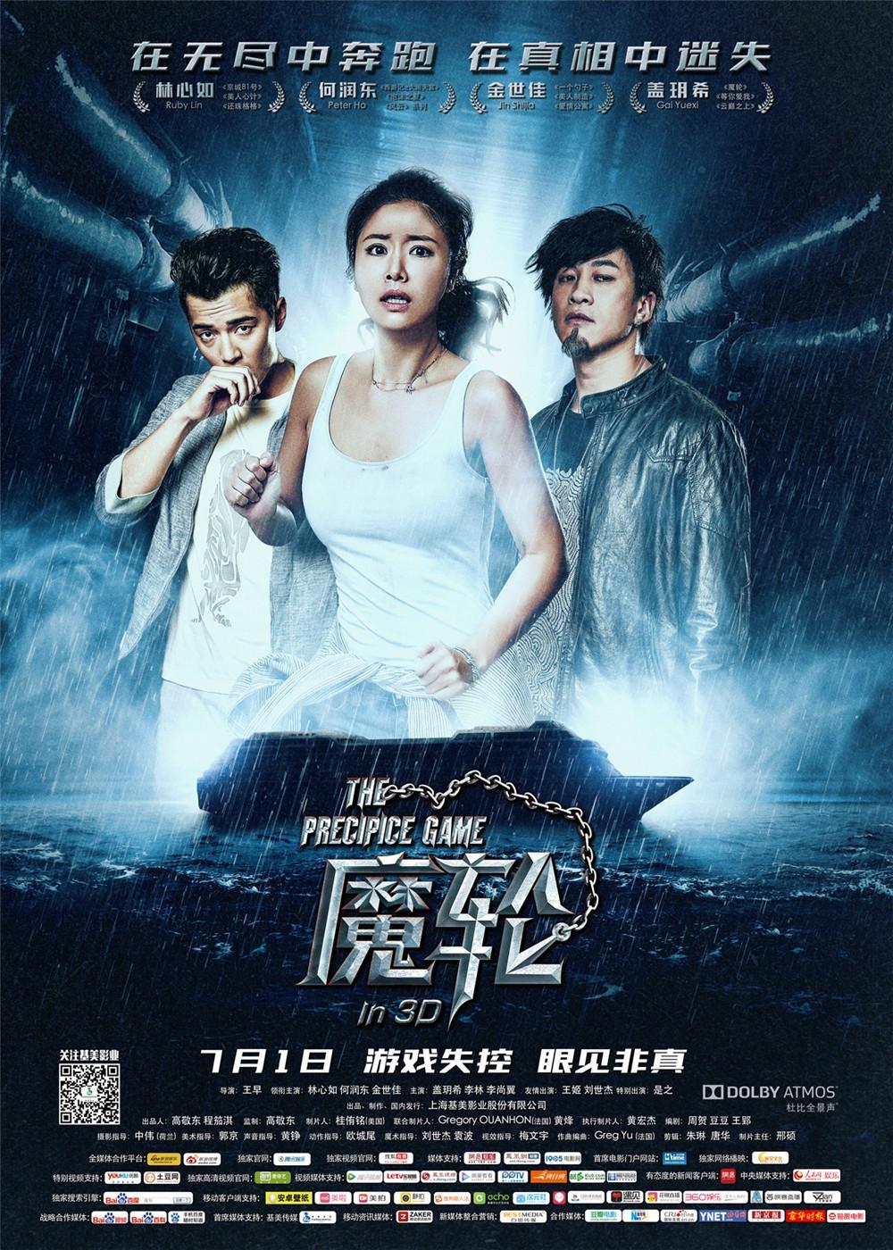 Ma Luân - The Precipice Game (2016)