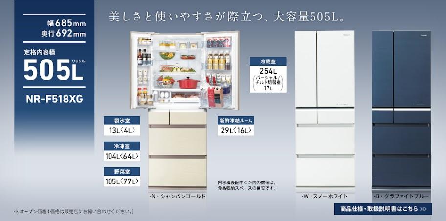 ここ数週間ずっと悩んでる・・冷蔵庫の話。
