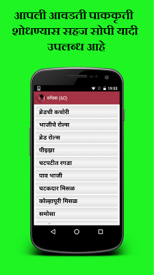 Marathi Recipes - screenshot
