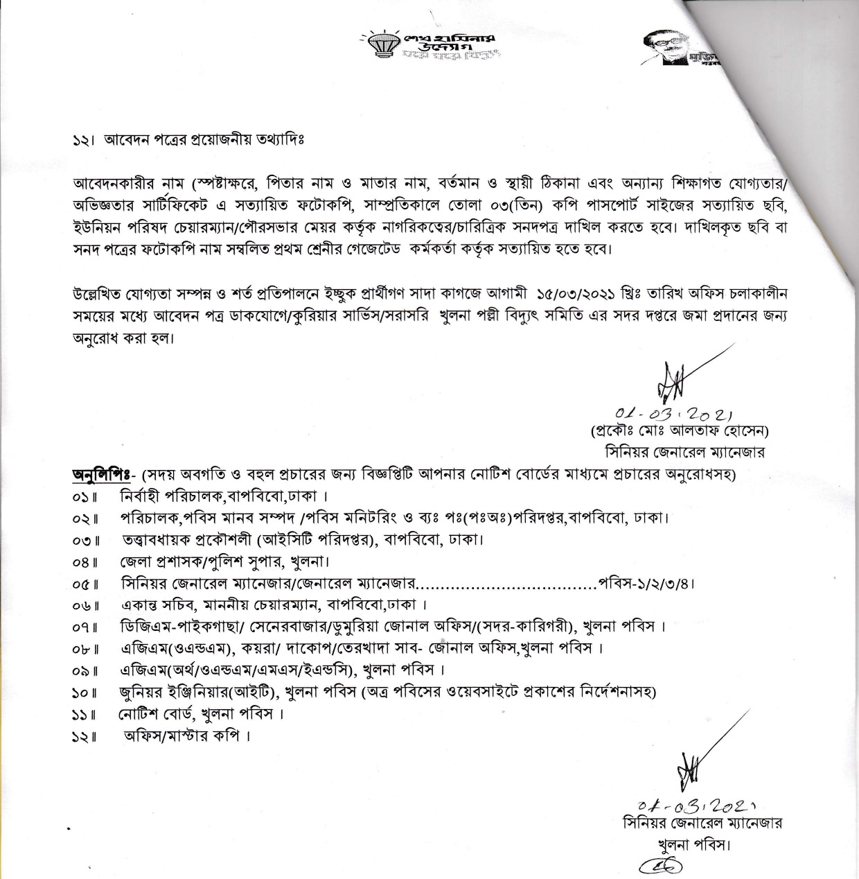 khulna palli bidyut somiti job circular 2021 - খুলনা পল্লী বিদ্যুৎ সমিতি  চাকরির খবর ২০২১
