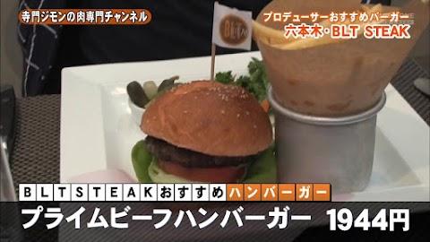 寺門ジモンの肉専門チャンネル #35 BLT STEAK ROPPONGI-20502.jpg