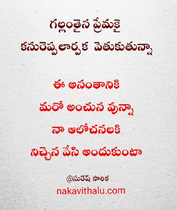 గల్లంతైన ప్రేమ - Telugu kavithalu