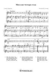 """Песня """"Мне уже четыре года"""" Музыка Ю. Слонова: ноты"""