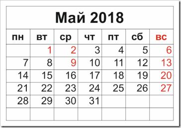 май 2018