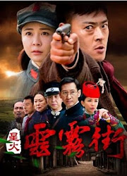 Yun Wu Jie China Drama