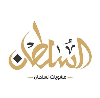مشويات السلطان المنيا
