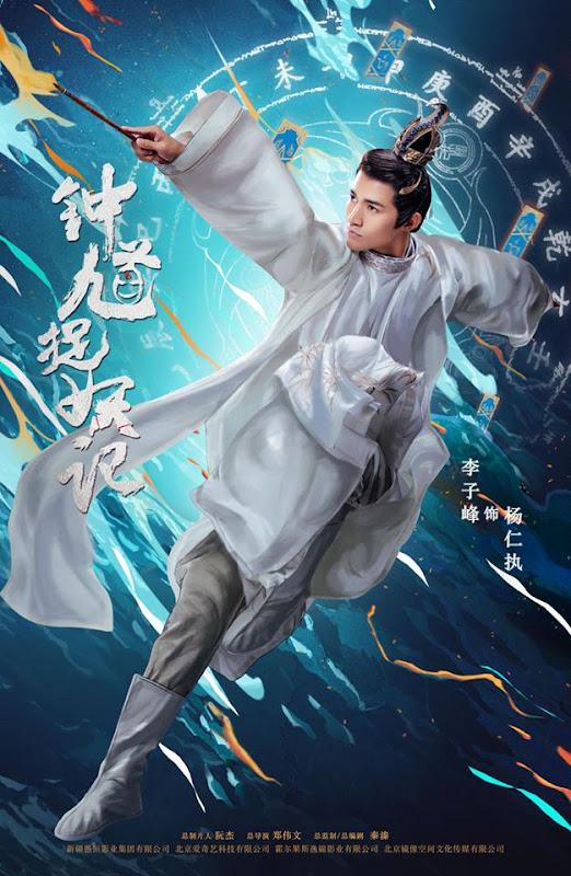 Demon Catcher Zhong Kui / Ghost Catcher Zhong Kui's Record China Web Drama